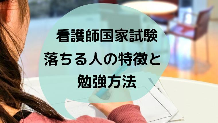 看護師国家試験で落ちる人の特徴と勉強方法!対策も解説