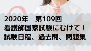 看護師国家試験日程と過去問【2020年第109回】問題集!